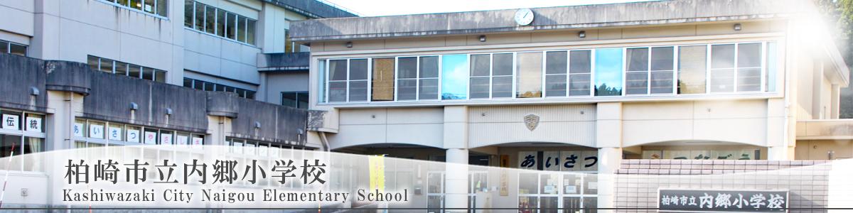 柏崎市立内郷小学校