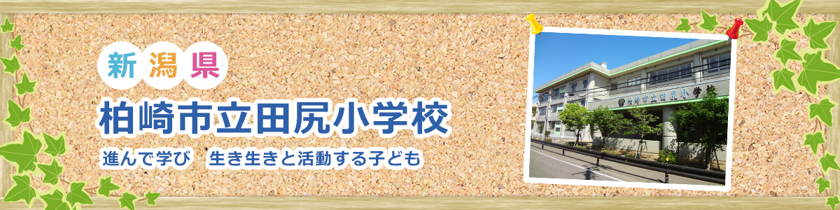 柏崎市立田尻小学校