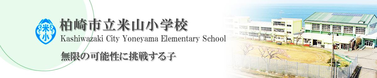 柏崎市立米山小学校